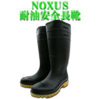 耐油安全長靴 セーフティブーツ NOXUS ノキサス EK-750