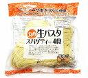 さぬき麺心 丸め 生パスタ スパゲティー 4食 480g