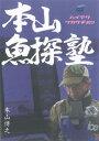 ホンデックス DVD ハイテクワカサギ釣り 本山魚探塾 本山 博之