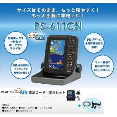 ホンデックス PS-611CN 5型ワイド簡易ナビ魚探