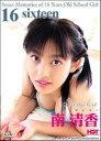 【DVD】16 sixteen/南清香 (HG-2) ミナミ サヤカ