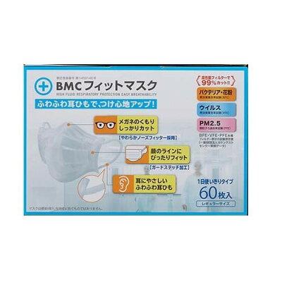 BMC フィットマスク 使い捨てサージカルマスク レギュラーサイズ 白色(60枚入)