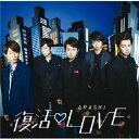 復活LOVE(初回限定盤)/CDシングル(12cm)/JACA-5577