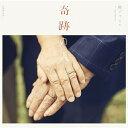 奇跡の人/CDシングル(12cm)/JACA-5680