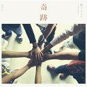 奇跡の人(期間限定盤)/CDシングル(12cm)/JACA-5681