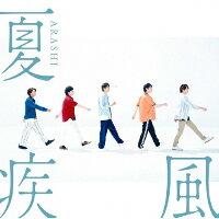 夏疾風(初回限定盤)/CDシングル(12cm)/JACA-5739