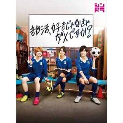 部活、好きじゃなきゃダメですか?/DVD/JABA-5328