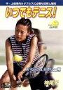 神尾米 いつでもテニス! Vol.3 スマッシュ&ボレー編 DVD