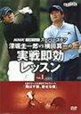 NHKスーパーゴルフ 深堀&横田 実戦1 DVD