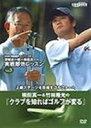 NHKスーパーゴルフ 深堀&横田 実戦3 DVD