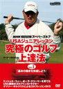 NHKスーパーゴルフ 究極のゴルフ上達法1 DVD
