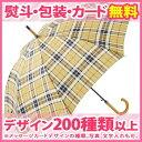 カントリーチェック男女兼用ワンタッチ傘 BE OBI-2230A