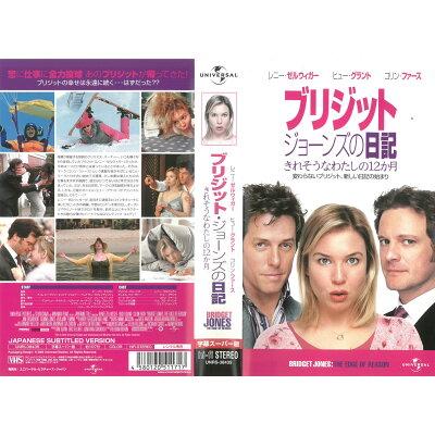 洋 VHS 字)ブリジット ジョーンズの日