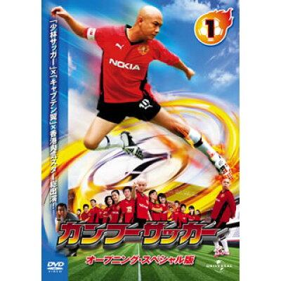 カンフーサッカー 1〈オープニング・スペシャル版〉/DVD/UASD-44019