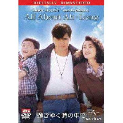 過ぎゆく時の中で デジタル・リマスター版/DVD/UASD-43838