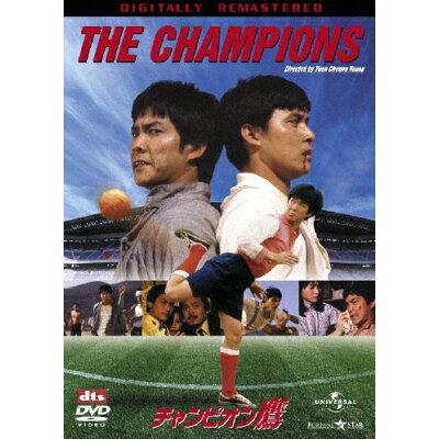 チャンピオン鷹 デジタル・リマスター版/DVD/UASD-45793