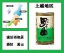根知男山 本醸造 カップ 180ml