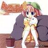 アニメ系CD ほめられてのびるらじおPP Vol.2