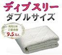 ベッドパッド ディプスリー(ダブルサイズ)