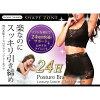 サニースキニー シェイプアップゾーン 24Hポスチュア・ブラ(ブラック/ML)