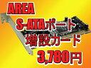 AREA SD-SATA3114-150I