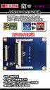エアリア AR-ZIF1CF 世田谷電器 瀬田 ZIF形状HDDの代わりにCFカードを用いる様にするアダプタ