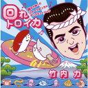 回れトロイカ~誰もが踊ったフォークダンスはダンスミュージック~/CDシングル(12cm)/HW-028