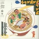 チャンポンダマンボ/CD/HW-HOJ-0401