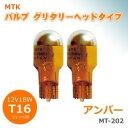MTK バルブ グリタリーヘッドタイプ T16ウェッジ球 12V18W アンバー MT-202 8172br