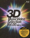 音楽3D宣言!~3D Music Video Selection Vol.00~/Blu-ray Disc/XSXL-1