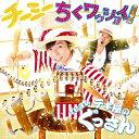 ちくワッショイ!feat.テキ屋のぐっさん/CDシングル(12cm)/XSCL-21