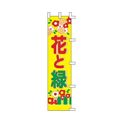 のぼり 花と緑 40-7216  POP・値札用品