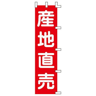 のぼり 産地直売 40-7200  POP・値札用品