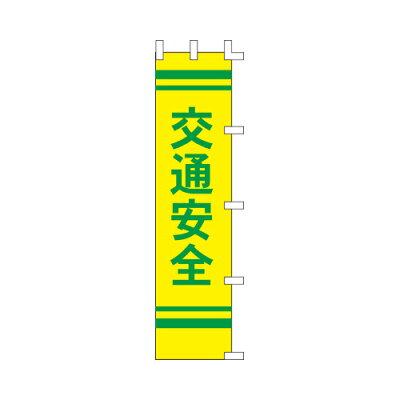 のぼり 交通安全黄 40-7232  POP・値札用品
