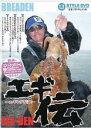 ブリーデン(BREADEN) 13-style DVD エギングドキュメント『エギ伝』 DVD110分