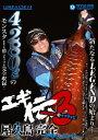 エギ伝 3 DVD