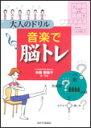 書籍 大人のドリル 音楽で脳トレ 中森智佳子 著 オトナノドリルオンガクデノウトレ