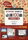 楽譜 音楽療法の必須100曲/ノスタルジー編(CD-ROM付)