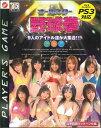 DVDソフト オールスター野球拳ポータブル BD /GBTB-1
