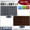 KLEEN-TEX クリーンテックス 屋外用 泥落とし玄関マット 60×90cm 厚み約1cm グレー系 1039031