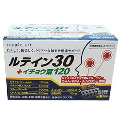 サプリアート ルテイン30+イチョウ葉120(60球)