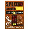 サプリアート スピードアルギニン1000(50mL*2本入)