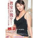 教室の後で…韓流実話・カルチャースクールの人妻/DVD/MRLD-0001