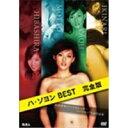 ハ・ソヨン BEST 完全版/DVD/MRLD-0032