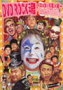 DVD ROCK 魂 Vol.4~ロック&お笑い編~/DVD/TSDV-101