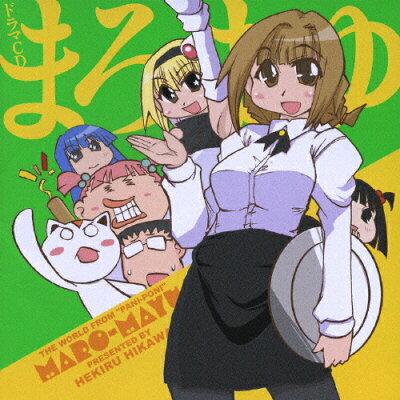 ドラマCD まろまゆ/CD/FCCC-0057
