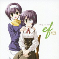 「ef -a fairy tale of the two.」ドラマCD第3巻/CD/FCCP-0022