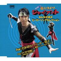 『鈴村健一の超人タイツ ジャイアント』~みんなが選ぶヒーローソングセレクション~/CDシングル(12cm)/FCCV-0020