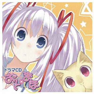 ドラマCD おと×まほ/CD/FCCN-0038