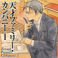 ドラマCD 天才ファミリー・カンパニー 1/CD/FCCC-0122